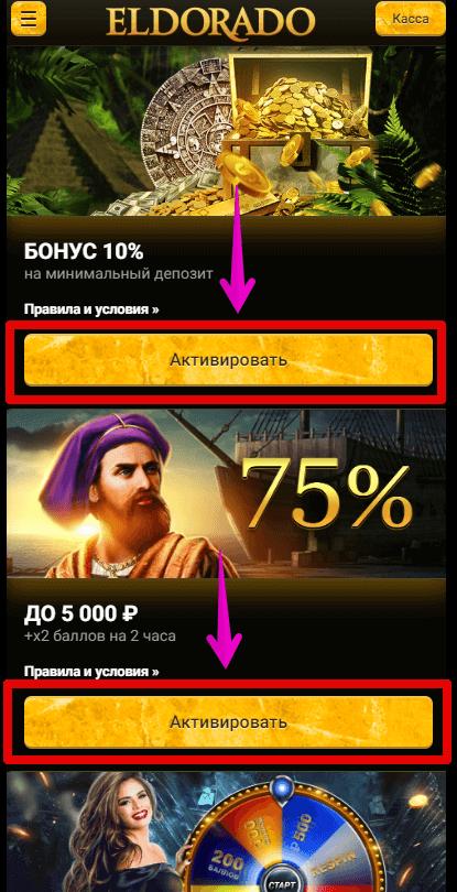 активация бонуса казино эльдорадо